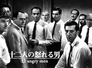『十二人の怒れる男』に出てくるのはどんな人達?
