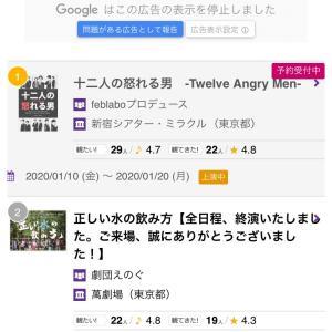 『十二人の怒れる男』五日目終演!