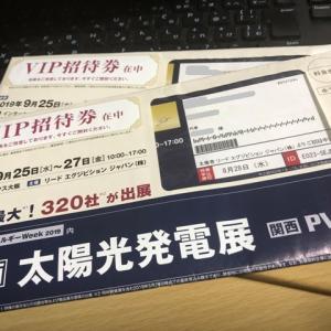 関西の「PV EXPO」に初参戦!!d(^-^)