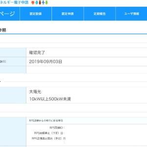 東電14円案件Xデー…でしたが、何故かお掃除(^-^;