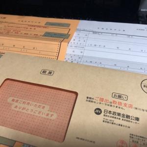 名義変更の審査クリア!?公庫&銀行d(^-^)