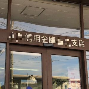 14円案件、信用金庫へ融資チャレンジ♪p(^^)q