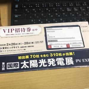 「PV EXPO」悩ましい…ヾ(–;)