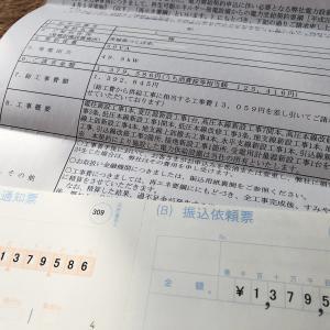138万円!!14円案件連系負担金…1年分の売電収入がぶっ飛ぶ(-_-;)
