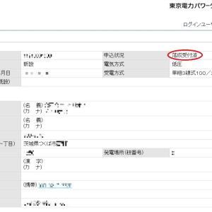 ラストの発電所!?14円案件の連系日決定!!p(^^)q