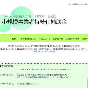 勘違い!?商工会議所と商工会(^-^;