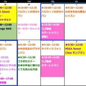 10/31-11/5 学校臨時休校に伴うお知らせ