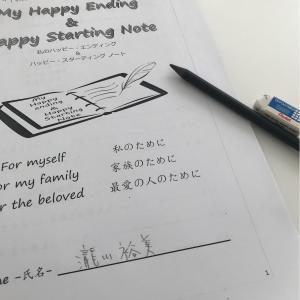 エンディングノートを書いてみた