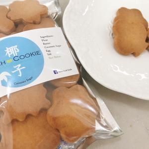宅配サービス、サイトウフーズさんでRich♡Cookiesの販売開始!