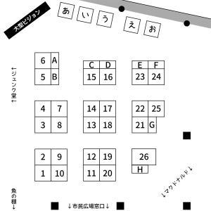 12/17『第11回マルディマルシェ』出展者さんリスト