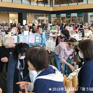 3/10、6/23『マルディマルシェ』出展募集のお知らせ