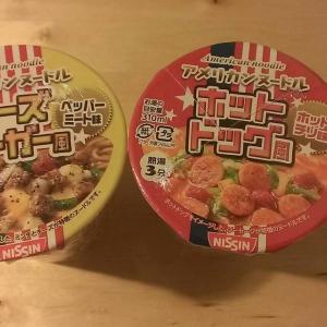 【カップ麺】イオン限定 チーズバーガー風ペッパーミート味 ホットドック風 ホットチリ味 食べてみた