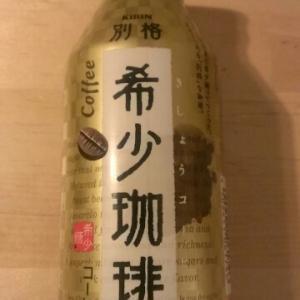 【缶コーヒーレビュー】KIRIN 別格! 希少珈琲! 高級感漂う黄金豆と希少糖のコラボレーション! はたして200円という高値に見合った味なのか!