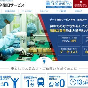 クライアント紹介:東京都・データ復旧会社 LIVEDATA様