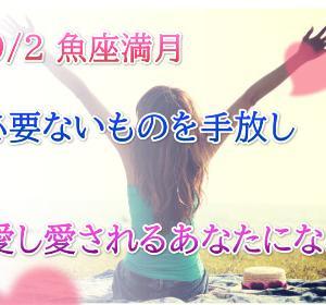 【9/2魚座満月】○○を手放して愛し愛されるあなたになる!