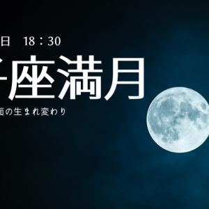 【11/30 双子座満月によせて】