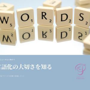 言語化の大切さを知る