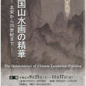 観峰館 能登川 中国山水画の展覧会