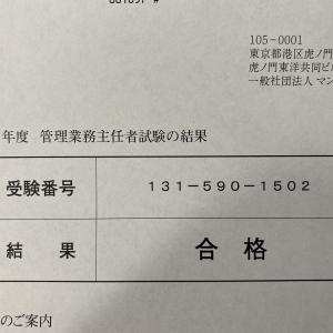 『令和2年度 管理業務主任者試験』に合格しました