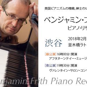【コンサート 感想】ベンジャミン・フリス ピアノ・リサイタル(2018.2.14 並木橋ラトリエAPC)