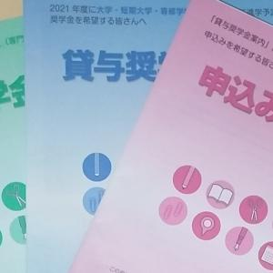 「奨学金」の申込み完了!&10万円の給付金の行方!