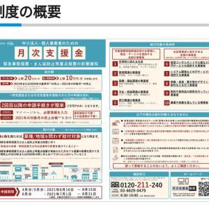 【月次支援金】 6月16日 申請受付開始! (檜山)