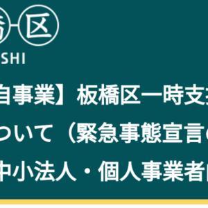 板橋区 一時支援金 申請期限延長(檜山)