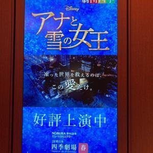 劇団四季ミュージカル『アナと雪の女王』