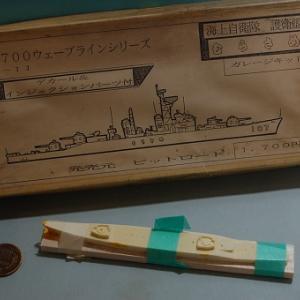1/700海上自衛隊護衛艦「むらさめ」 船底工作