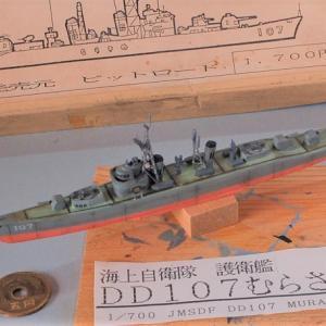 1/700 海上自衛隊初代護衛艦「むらさめ」完成写真 1.