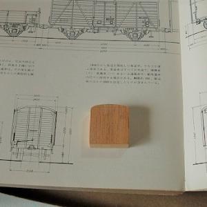 """1/80HO16番スケール ワム90000型貨車を作る""""二作目""""(型板を作る)"""