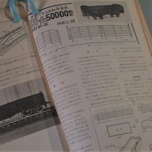 1/80HO16番スケールトム50000型貨車を作る(参考資料)