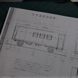 1/80HO16番スケール ワフ2200型を作る (資料)