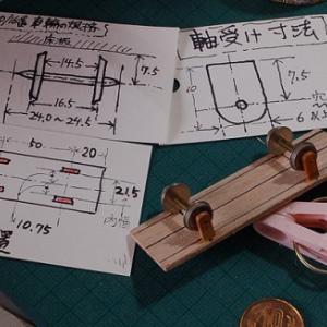 1/80HO16番スケール ワフ2200自由型を作る (木製の軸受け作る)