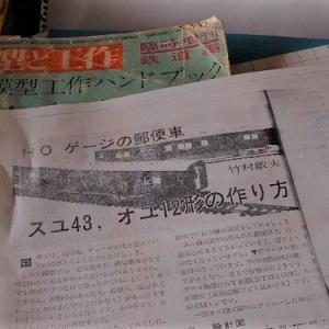 オユ12形(自由型)郵便車を作る (参考資料)