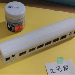 HO/16番スケールナハ10(自由型)を作る (パテ塗り一回目)
