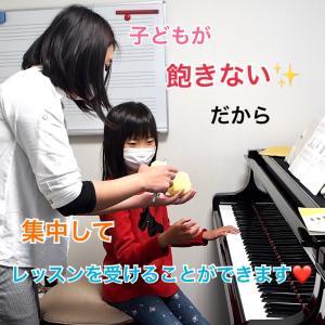 飽きないピアノレッスン♪