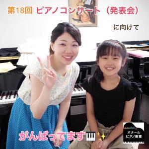 第18回ピアノコンサートを開催します♪