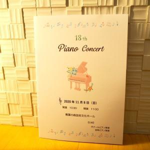 第18回ピアノコンサートのプログラムが出来ました!