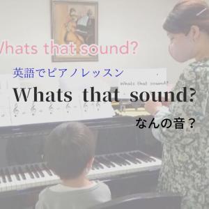 英語でピアノレッスンが気になる方がたくさん