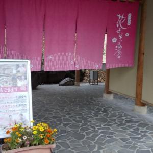 飯坂温泉 花ももの湯