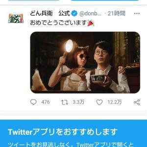星野源さん新垣結衣さんおめでとう!