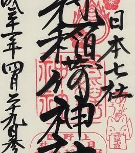 夏越大祓-冠稲荷神社-