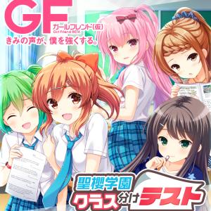 【GF(仮)】聖櫻学園通信Vol.43