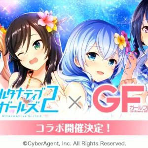 『オルタナティブガールズ2』にてガールフレンド(仮)コラボ開催!
