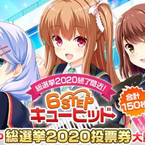 【GF(仮)】『総選挙2020終了間近!6STEPキューピッド』開催