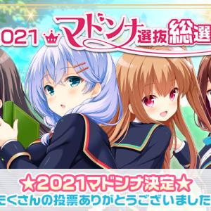 【GF(仮)】2021マドンナ選抜総選挙『総合ランキング』最終結果発表!