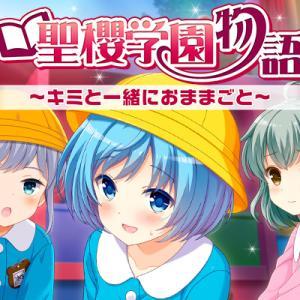 【GF(仮)】『聖櫻学園物語~キミと一緒におままごと~』開催
