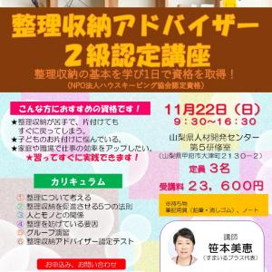 整理収納アドバイザー2級認定講座11/22