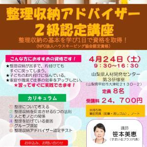 整理収納アドバイザー2級認定講座4/24
